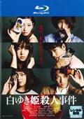 【Blu-ray】白ゆき姫殺人事件