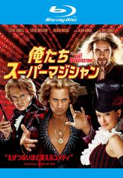 【Blu-ray】俺たちスーパーマジシャン