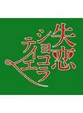 失恋ショコラティエ Vol.1
