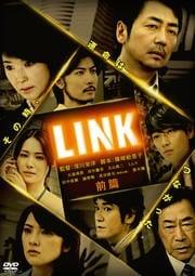 連続ドラマW LINK 前篇