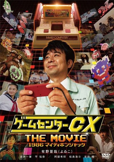 ゲーム センター cx movie