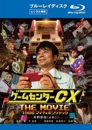 【Blu-ray】ゲームセンターCX THE MOVIE 1986 マイティボンジャック