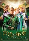 宮廷の秘密 〜王者清風 Vol.9