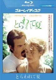 【Blu-ray】とらわれて夏