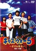 キッズ・ウォー5 〜ざけんなよ〜 2 6話〜10話