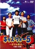 キッズ・ウォー5 〜ざけんなよ〜 4 16話〜20話