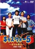 キッズ・ウォー5 〜ざけんなよ〜 8 36話〜40話