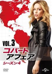 コバート・アフェア シーズン4 Vol.3