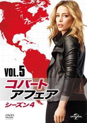 コバート・アフェア シーズン4 Vol.5