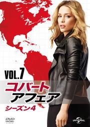 コバート・アフェア シーズン4 Vol.7