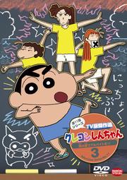クレヨンしんちゃん TV版傑作選 第11期シリーズ 3