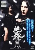 絶狼<ZERO>-BLACK BLOOD- 其ノ弐