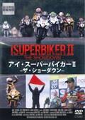 アイ・スーパーバイカー II -ザ・ショーダウン-
