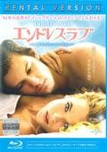 【Blu-ray】エンドレス・ラブ〜17歳の止められない純愛