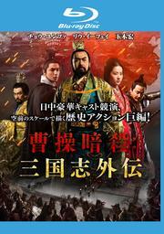 【Blu-ray】曹操暗殺:三国志外伝