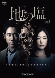 連続ドラマW 地の塩 Vol.1