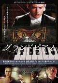 グランドピアノ 〜狙われた黒鍵〜