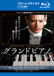 【Blu-ray】グランドピアノ 〜狙われた黒鍵〜
