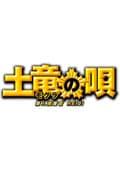 土竜(モグラ)の唄 潜入捜査官 REIJI
