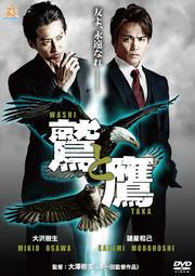鷲と鷹 (大澤樹生監督)