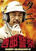西部警察 キャラクターコレクションシリーズ タニ 谷大作