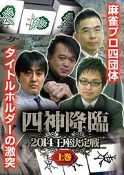 四神降臨 2014 王座決定戦 上巻