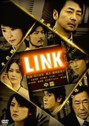 連続ドラマW LINK 中篇