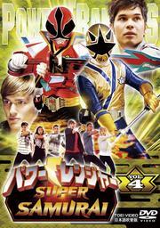 パワーレンジャー SUPER SAMURAI VOL.4
