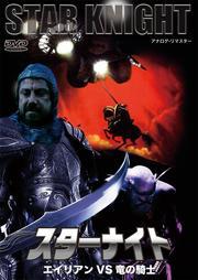 スターナイト エイリアンVS竜の騎士