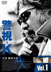 警視-K Vol.1