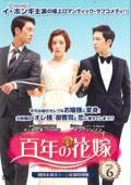 百年の花嫁 韓国未放送シーン追加特別版 Vol.6