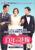 百年の花嫁 韓国未放送シーン追加特別版 Vol.7