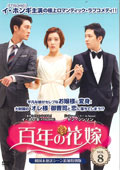 百年の花嫁 韓国未放送シーン追加特別版 Vol.8