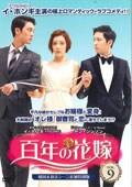 百年の花嫁 韓国未放送シーン追加特別版 Vol.9