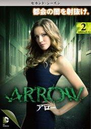 ARROW/アロー <セカンド・シーズン> Vol.2