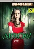 ARROW/アロー <セカンド・シーズン> Vol.1