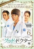 グッド・ドクター volume.6