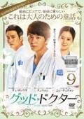 グッド・ドクター volume.9
