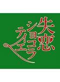失恋ショコラティエ Vol.4