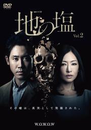 連続ドラマW 地の塩 Vol.2