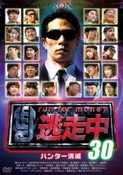 逃走中 30〜run for money〜【ハンター消滅】