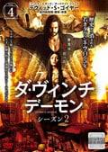 ダ・ヴィンチ・デーモン シーズン2 Vol.4