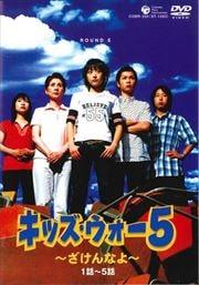 キッズ・ウォー5 〜ざけんなよ〜 1 1話〜5話