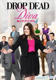 私はラブ・リーガル DROP DEAD Diva シーズン4 Vol.4