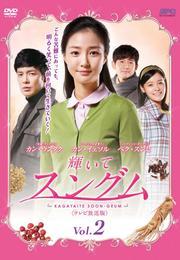 輝いてスングム <テレビ放送版> Vol.2