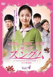 輝いてスングム <テレビ放送版> Vol.4