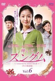 輝いてスングム <テレビ放送版> Vol.6