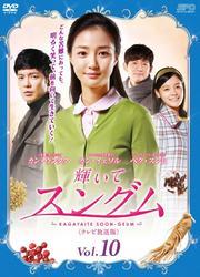 輝いてスングム <テレビ放送版> Vol.10