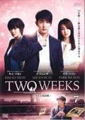 TWO WEEKS <テレビ放送版> Vol.7