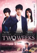 TWO WEEKS <テレビ放送版> Vol.7